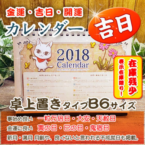 2018年縁起の良い日カレンダー:B6卓上リングタイプ