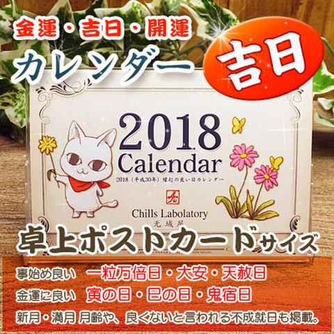 2018年縁起の良い日カレンダー:ポストカードサイズ