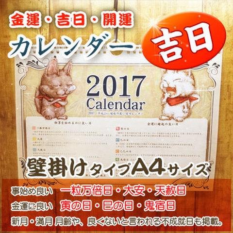 2017年縁起の良い日カレンダー:A4壁掛けタイプ
