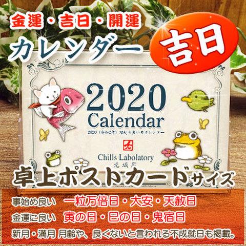 2020年縁起の良い日カレンダー:ポストカードサイズ
