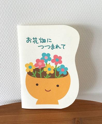 絵本 お花畑につつまれて