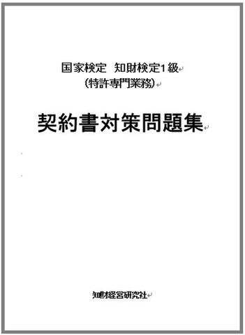国家検定 知財検定1級(特許専門業務) 契約書対策問題集