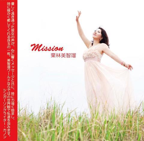 Mission(栗林美智瑠)