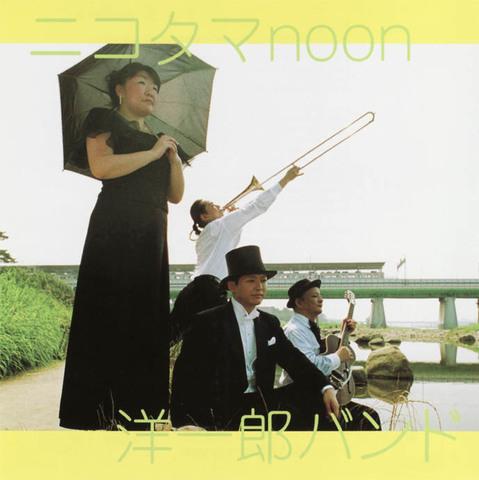 ニコタマnoon(洋一郎バンド)