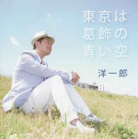 東京は葛飾の青い空(洋一郎)