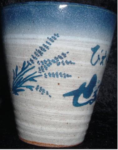 万古焼(清流) 湯呑