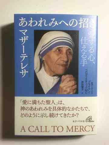 あわれみへの招き  愛する心、仕える手 マザーテレサ