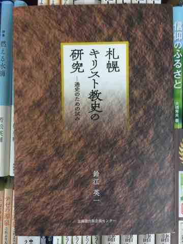 札幌キリスト教史の研究