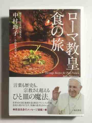 ローマ教皇の食の旅
