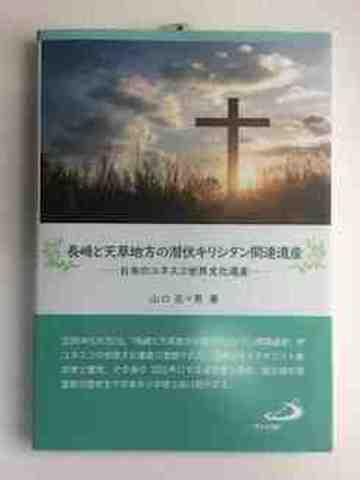 長崎と天草地方の潜伏キリシタン関連遺産 ー日本のユネスコ世界文化遺産ー