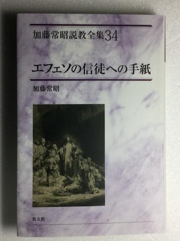 加藤常昭説教全集34  エフェソの信徒への手紙