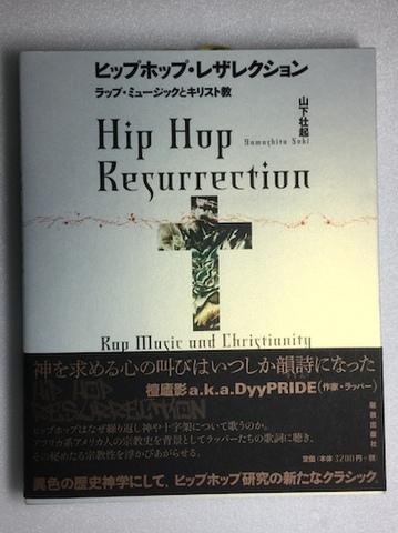 ヒップホップ・レザレクション ラッブ・ミュージックとキリスト教