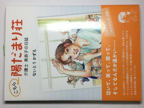 こちら 陽だまり荘  介護士美奈子の日誌