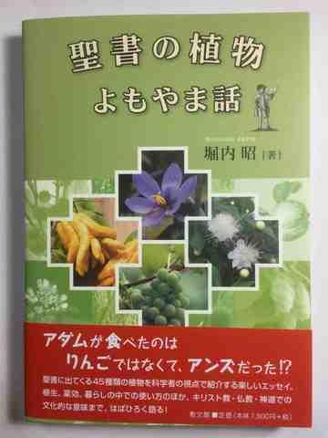聖書の植物 よもやま話