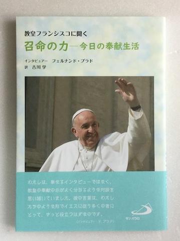 教皇フランシスコに聞く 召命の力 - 今日の奉献生活