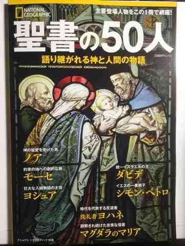 聖書の50人  語り継がれる神と人間の物語