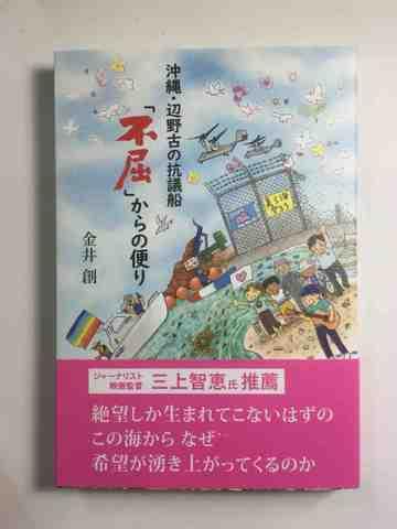 沖縄・辺野古の抗議船
