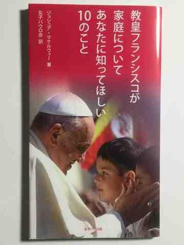 教皇フランシスコが家庭について あなたに知ってほしい10のこと