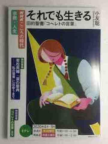 NHKこころの時代 宗教・人生
