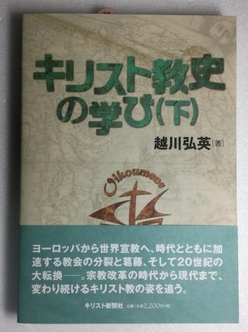 キリスト教史の学び(下)