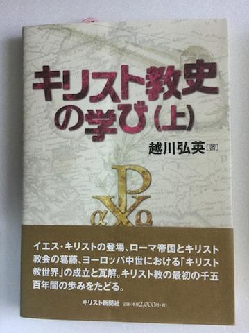 キリスト教史の学び(上)