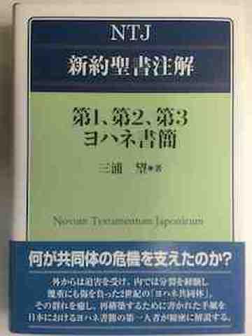 NTJ 新約聖書注解  第1、第2、第3ヨハネ書簡