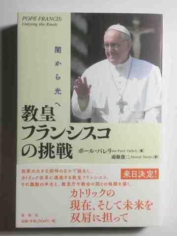 闇から光へ 教皇フランシスコの挑戦