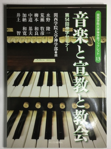 関西学院大学神学部ブックレット13  音楽と宣教と教会  第54回神学セミナー