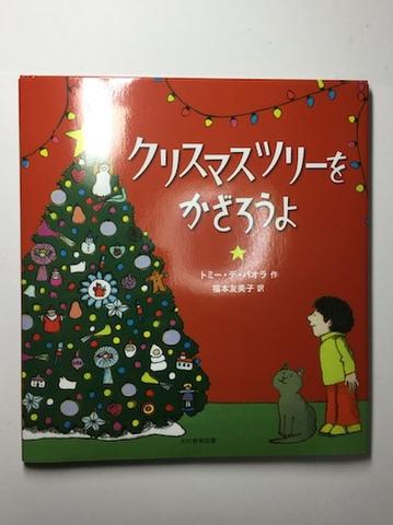 クリスマスツリーをかざろうよ