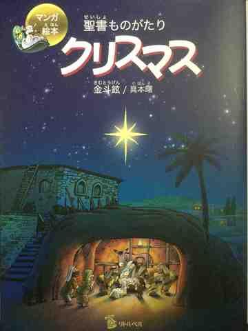 マンガ絵本 聖書ものがたり クリスマス