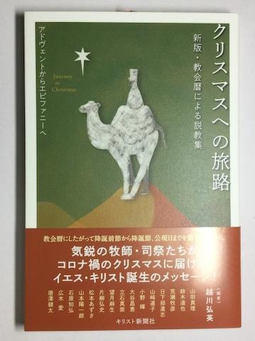 クリスマスへの旅路  新版・教会暦による説教集
