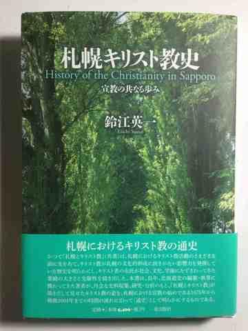 札幌キリスト教史 宣教の共なる歩み