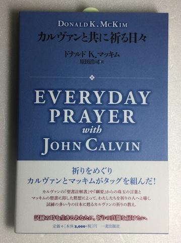 カルヴァンと共に祈る日々