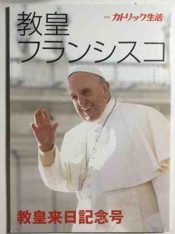別冊カトリック生活  教皇フランシスコ
