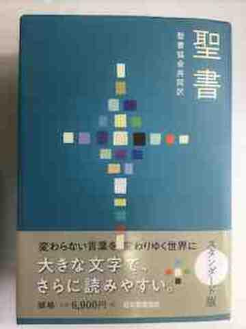 聖書 聖書協会共同訳