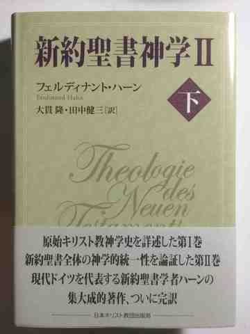 新約聖書神学Ⅱ 下巻