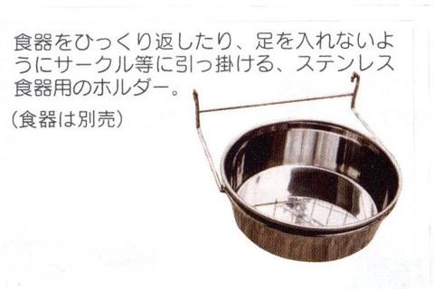KPS食器ホルダー 13cm