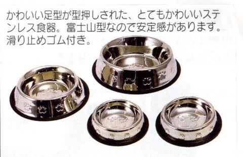 足型ステンレス食器富士型M 15cm