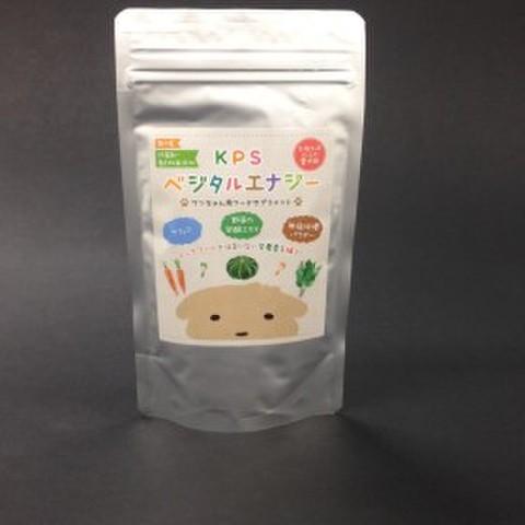 愛犬・愛猫用栄養補助食品 ベジタルエナジー100g