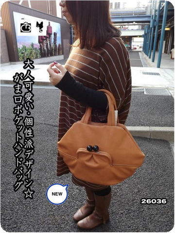 BROOM 牛革ソフト がま口ポケットトハンドバッグ26036 【B5サイズ】【通勤】