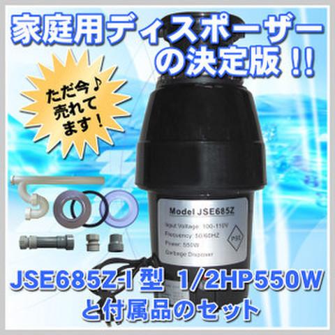 JSE685ZI-JF型ディスポーザーと付属品のセット販売