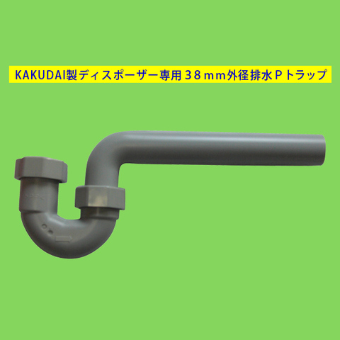 KAKUDAI製ディスポーザー専用外径38mm排水P型トラップ