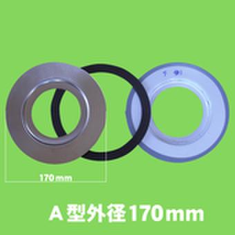 ディスポーザー専用口金調整アダプターA型外径170mm
