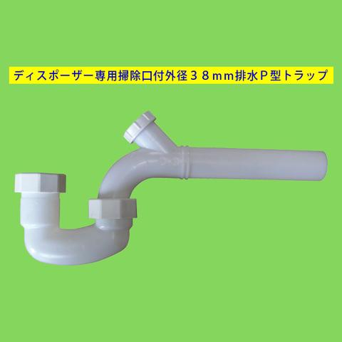 ディスポーザー専用掃除口付き外形38mmP型排水トラップ