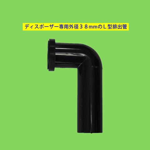 ディスポーザー専用外径38mmのL型排出管