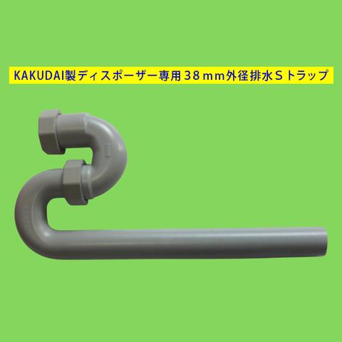 KAKUDAI製ディスポーザー専用外径38mm排水S型トラップ