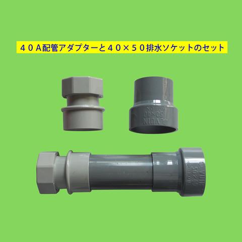 40A配管接続アダプターと40×50ソケツト継手のセット