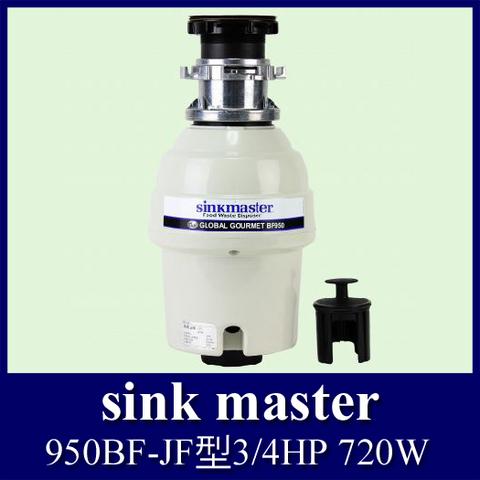 シンクマスターBF950-JF型(蓋スイッチ式)3/4HP 720W