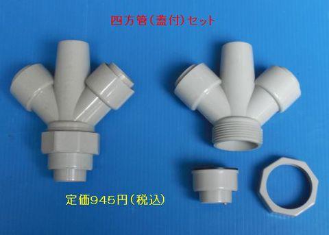 ディスポーザー付属品(四方管 蓋付継手セット)