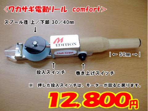 マシンガンエディション Comfort (コンフォート)